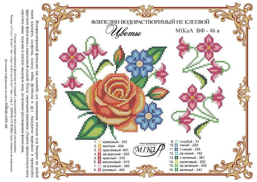 """Схема для вишивки """"Квіти"""" - візерунок"""