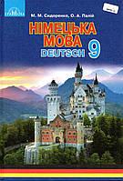 Німецька мова, 9 клас. М. М. Сидоренко, О. А. Палій