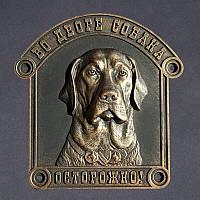 """Табличка """"Осторожно собака"""". бронза"""