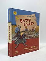 Ранок УКД (рус) Ветер в ивах (Улюблена книга дитинства )