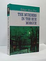 ИнЛит Знання The Murders in the Rue Morgue and Other Stoties Вбивства на вулиці Морг та інші оповіда