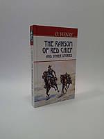 ИнЛит Знання The Ransom of Red Chief and Other Stories Henry Викуп за Вождя Червоношкірих та інші оп