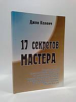 Эзо Каленч 17 секретов мастера (офсет)