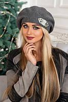 Зимний женский берет «Александрит» Темно-серый