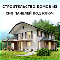 Дом из Sip Панелей - Строительство и Производство SIP панельных Домов