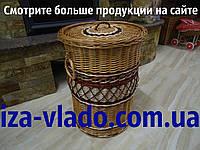 Корзина для белья,круглая, плетенная из лозы