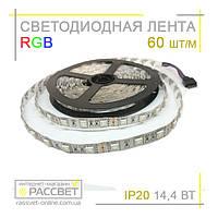 Светодиодная лента RGB 60 диодов на метр без силикона