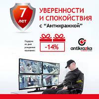 Антивор для магазинов Одесса, Киев, Николаев, Львов, Черновцы