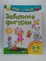 Ранок Пиши лічи Забавные фигурки Математика 3-4 года