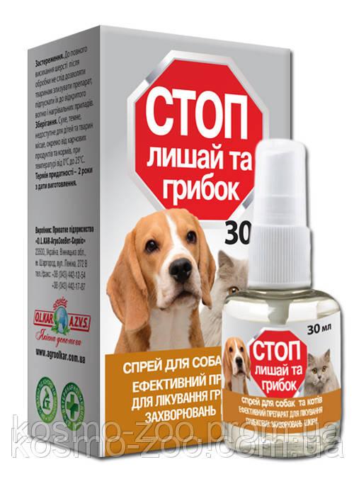Спрей стоп лишай и грибок для собак и кошек 30мл