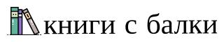 """интернет-магазин """"Книги с Балки"""""""