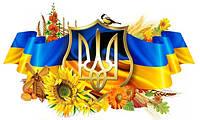 С Днем Защитника Украины!