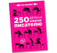 250 дерзких советов писателю Вендиг Ч.