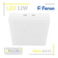 Светодиодный светильник Feron AL515 12W 960Lm (накладная LED панель) квадрат