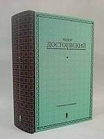 ККлуб СС Достоевский Собрание сочинений