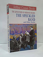 ИнЛит Знання The Speckled Band and Other Stories Пістрява стрічка The Adventures of Sherlock Holmes