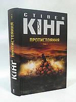 ККлуб БЕСТ (укр) Кінг Протистояння Том2