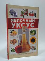 Віват Продукты здоровья Яблочный уксус для лечения заболеваний Кулакова