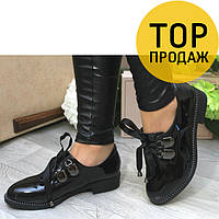 Женские туфли на шнурках, черного цвета / лаковые туфли женские, на низком каблуке, удобные, модные