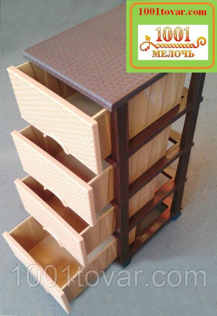 Комод пластиковый Ротанг Еlif (Элиф), 4 ящика.