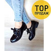 Женские туфли на шнурках, черного цвета / туфли женские эко кожа, на низком каблуке, удобные, модные