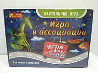 Ранок (Креатив) 5890-01 Игра в дорогу В ассоциации Настольная игра (12170004Р)