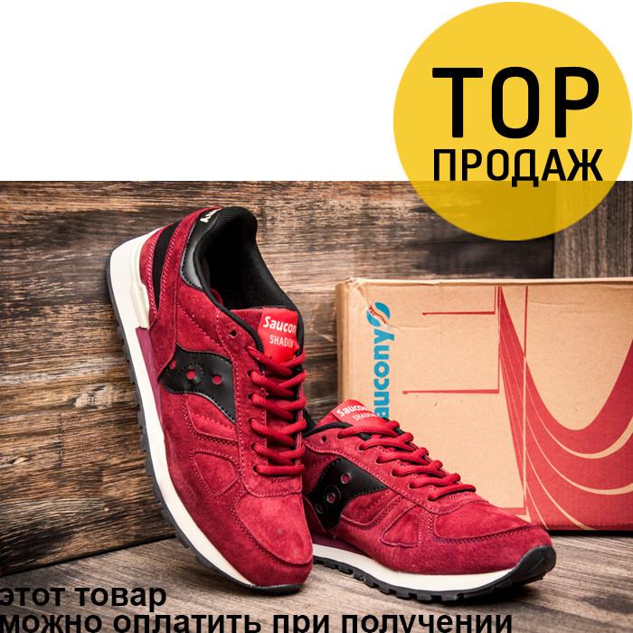Мужские кроссовки Saucony Shadow бордового цвета   беговые кроссовки мужские  Саукони замшевые, удобные, модные af8ffed3017