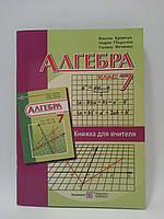 007 кл НП ПіП РУ Алгебра 007 кл Розробки уроків Книга для вчителя Кравчук