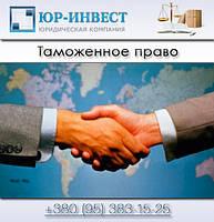 Таможенное право | Юридические услуги и консультации, фото 1