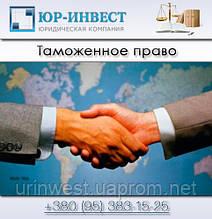 Таможенное право | Юридические услуги и консультации