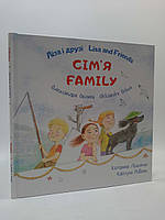 ПЕТ Ліза і друзі Lisa and Friends Сімя Family