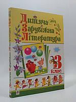 3 клас Дитяча зарубіжна література Богдан