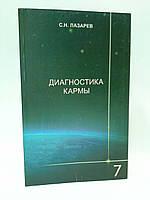 Эзо Лазарев Диагностика кармы том 07