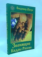 Эзо Мегре Том  2 -- Звенящие кедры России Диля