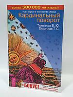 Эзо Тихоплав (мяг) Кардинальный поворот Весь