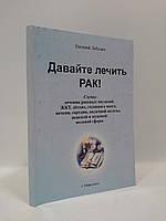 Эзо Лебедев Давайте лечить РАК! Новый мир