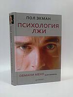 Питер 070600 Экман (1) Психология лжи (Теория лжи)