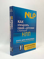 Эксмо ПсихОбщен Как управлять собой и другими с помощью НЛП Настольная книга победителя Бакиров
