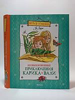 Мах ВК (рус) Необыкновенные приключения Карика и Вали Ларри