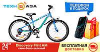 """Велосипед 24"""" DISCOVERY FLINT AM 2018 сине-бело-зеленый"""
