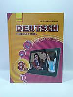 8 клас Німецька мова Сотникова 4й рік Підручник Ранок