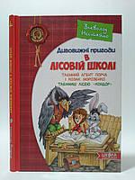 Видавництво Школа Нестайко 4 Дивовижні пригоди в лісовій школі Таємний агент Порча і козак Морозенко Таємнтц