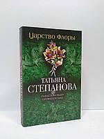 Мини Эксмо Степанова Царство флоры