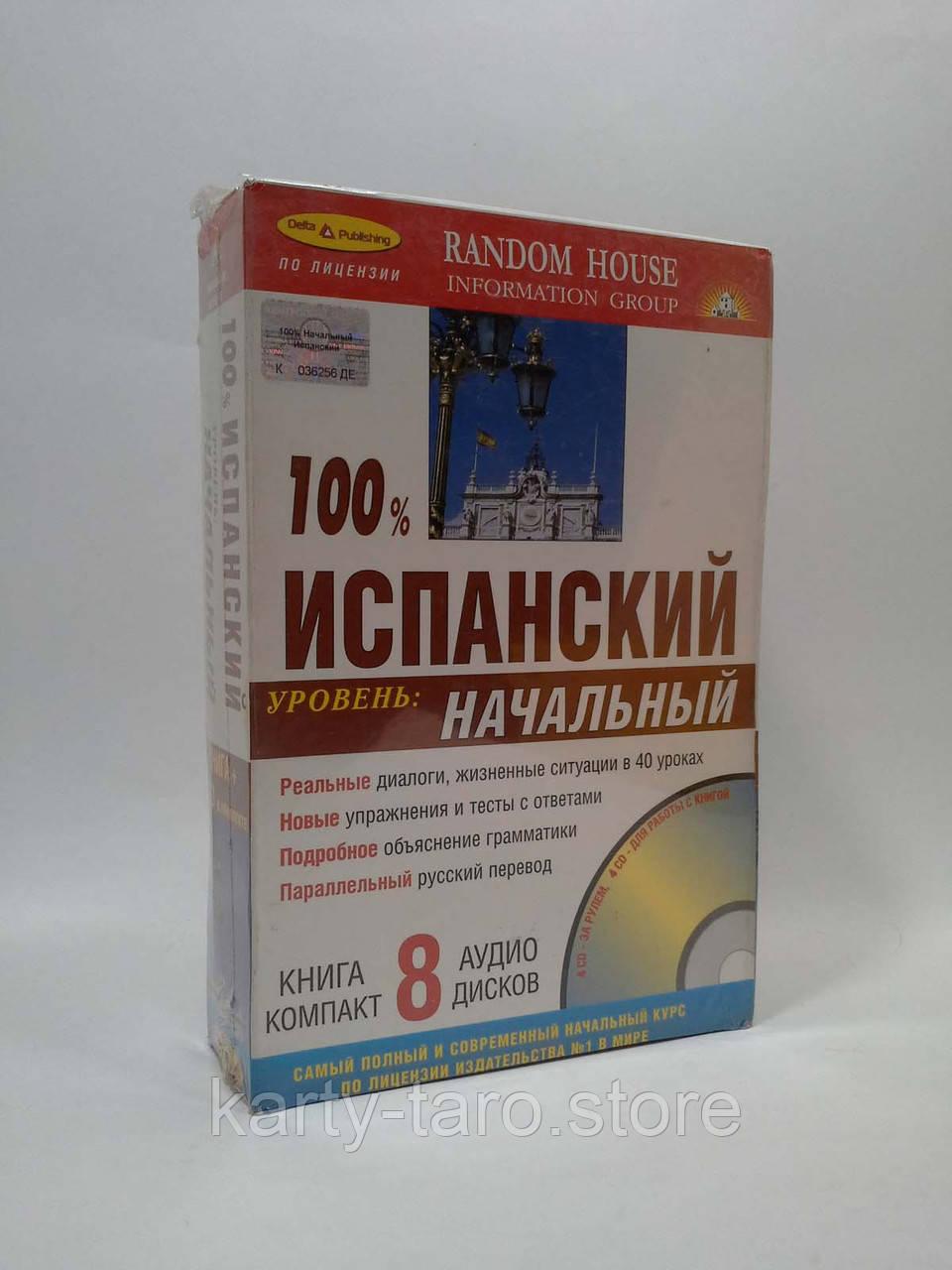 ИнЯз Испан Методика Дельта 100% аудио Испанский Начальный уровень (книга + 8 CD) - Интернет-магазин «Книжный Пульс» в Киеве