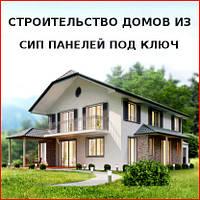 Домик из Сип Панелей - Строительство и Производство СИП панельных Домов