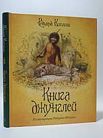 Махаон КнД (рус) Киплинг Книга джунглей