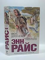 БЕСТ Эксмо ИБ Райс Иисус Дорога в Кану