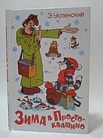 Самовар Успенский Зима в Простоквашино