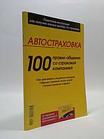 ДАІ Караваев Автостраховка 100 правил общения со страховой компанией