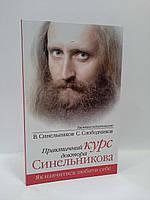 Эзо Синельников (укр) Практичний курс доктора Синельникова